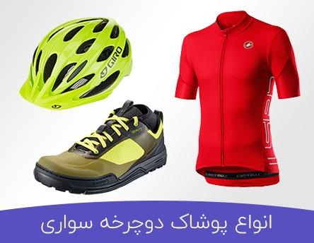 خرید لباس دوچرخه سواری
