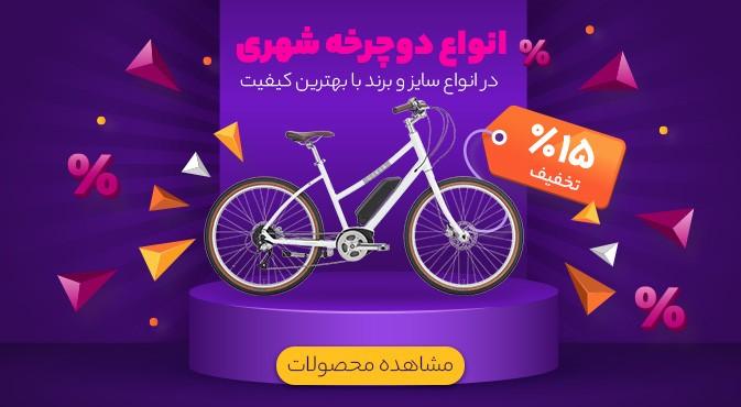 خرید دوچرخه شهری